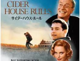 サイダーハウス・ルール