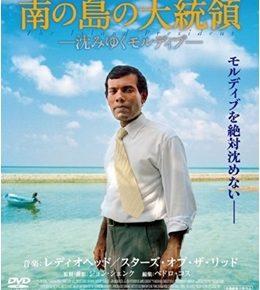 南の島の大統領 ―沈みゆくモルディブ