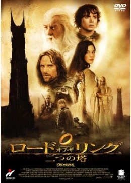 ロード・オブ・ザ・リング/二つの塔
