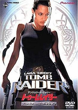 トゥームレイダー